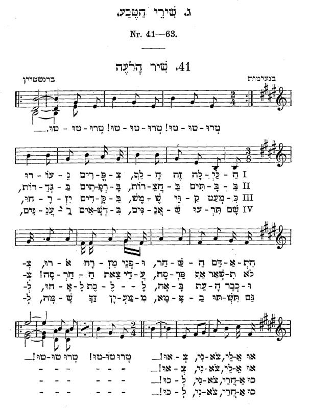 Abraham Z. Idelsohn, Sefer hashirim: kobetz shirim 'ivrim ve-germanim le-ganei ha-yeladim, le-batei-sefer 'amamiim ve-tikhonim. Berlin; Jerusalem: Hilfsverein der Deutschen Juden, 1912, no. 41.