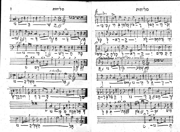 Alexander Eliezer Neswizski, Ha-mitpalel: Yakhil rezitativim be'ad [sic] h . azzanim u-ba'alei tefillah li-tfillot ha-yamim ha-nora'im. fol. 6b–7a, Vilna, 1903.