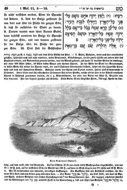 Philippson, Ludwig. Die Israelitische Bibel (Leipzig: Baumgartner's Buchhandlung, 1839), 49.