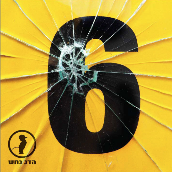 Album cover of 6 by Hadag Nahash