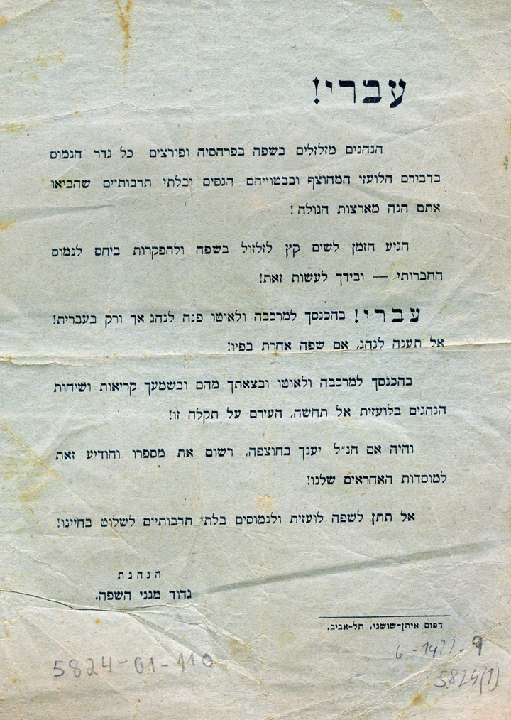 Courtesy of the Tel Aviv-Yafo Municipal Archive.