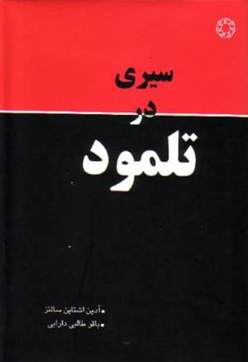 Cover of Adin Steinsaltz. Sayri dar Talmud [The Essential Talmud], Persian translation by Bagher Talebi Darabi (Qom: Markaz-i Mutala at va Tahqiqat-i Adyan va Mazahib, 2004).