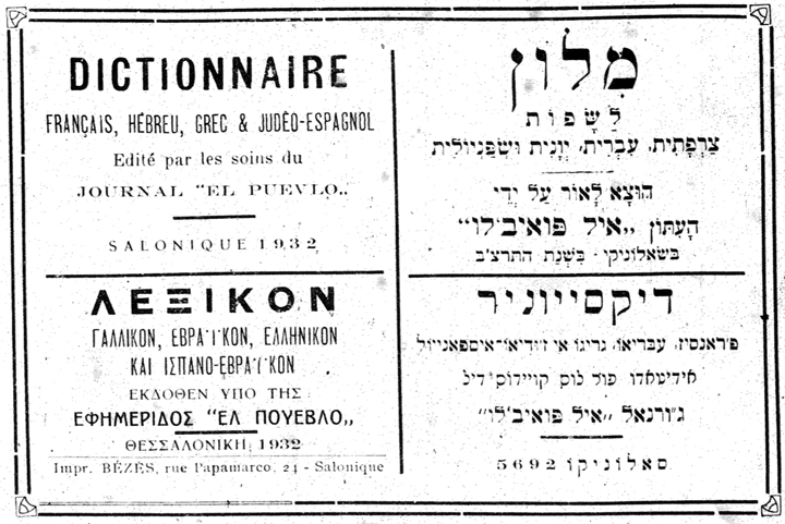 Four-language dictionary published by the journal El Pueblo (Salonica, 1933). Reprinted by permission of The National Library of Israel, Jerusalem.