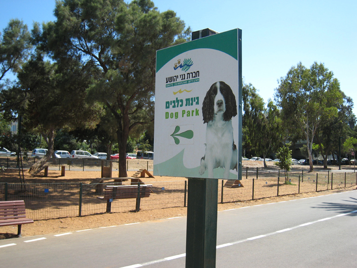 Yehoshua Gardens Dog Park, Tel Aviv, Israel. Photo by the author.