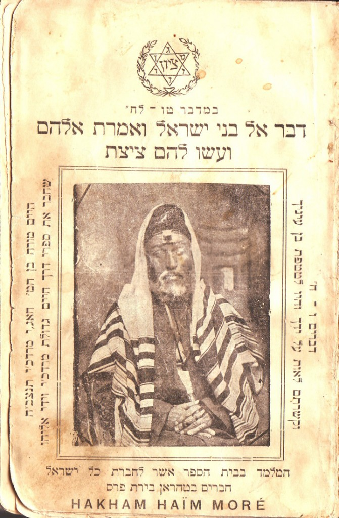 Hakham Hayim Moreh of Tehran, on the front page of his Yedey Eliyahu (Tehran: Nehuray,  TaRPaZ/1927).