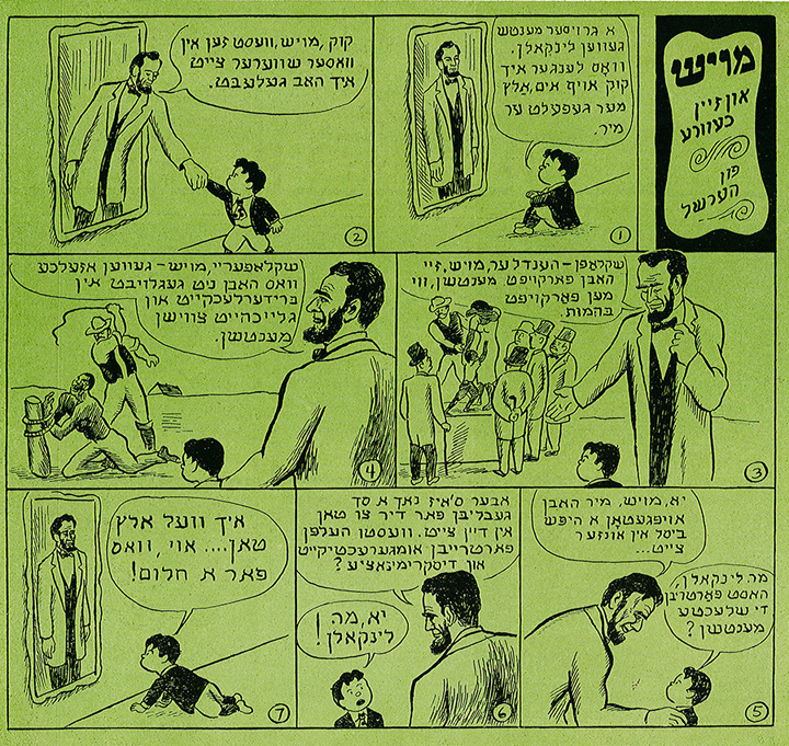 Reproduced from the October 1949 issue of <em>Yungvarg</em>, the IWO Yiddish children's magazine. Courtesy of YIVO Institute for Jewish Research.