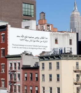 AP 3852 from ex libris by Emily Jacir. Translation and painted mural. 25 x 50 ft. Alexander and Bonin, New York, 2014. Photo: Joerg Lohse. © Emily Jacir, Courtesy Alexander and Bonin, New York.