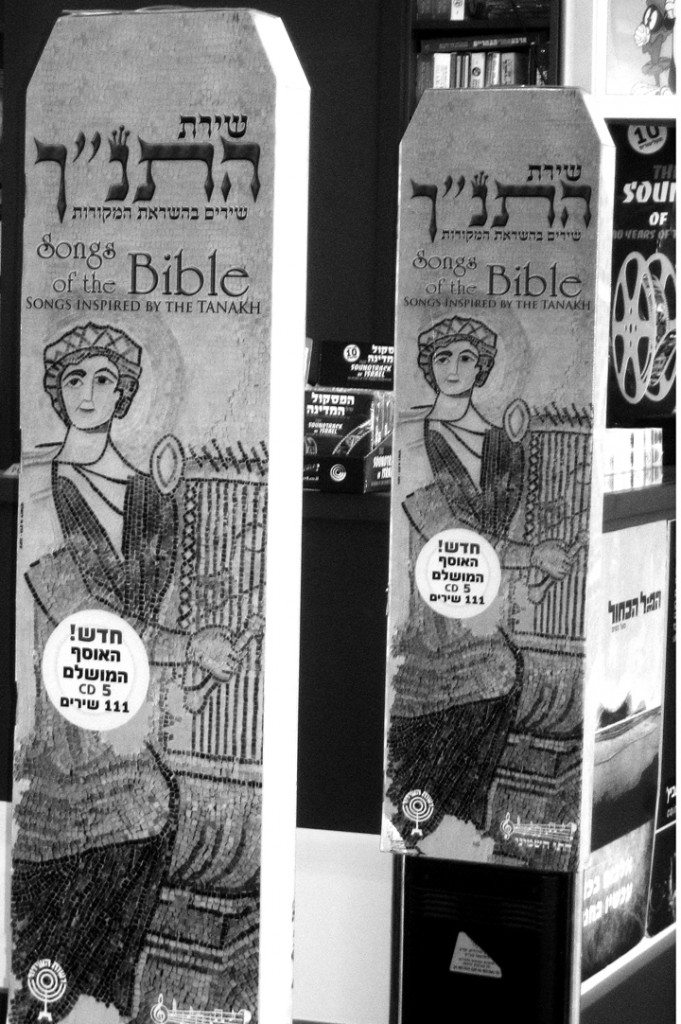 "An advertisement for ""Songs of the Bible"" in a  music store at Ben Gurion International Airport,  Tel Aviv, August 2009. Photo by the author."